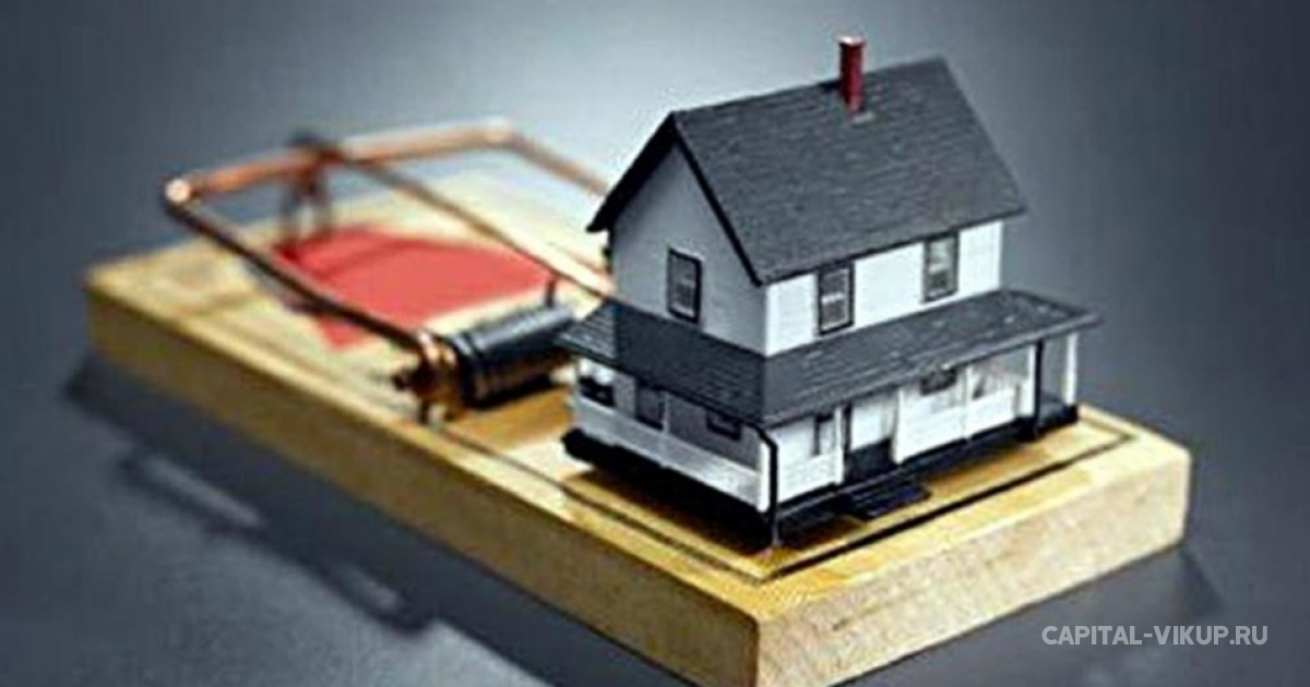 Мошенники на рынке недвижимости