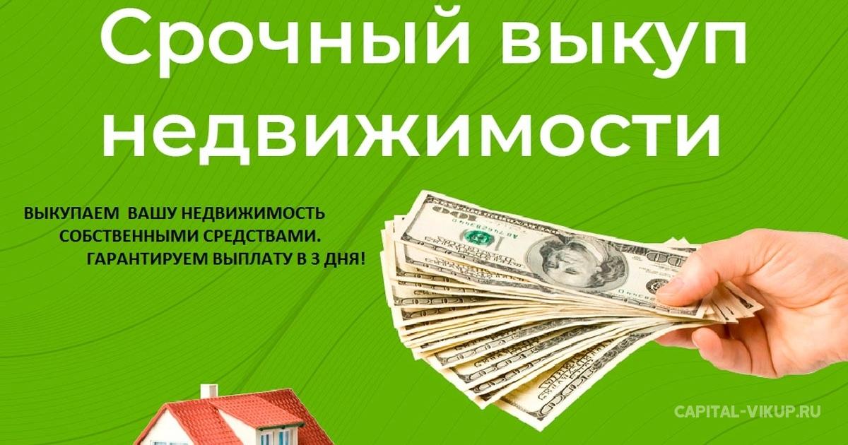 (c) Capital-vikup.ru