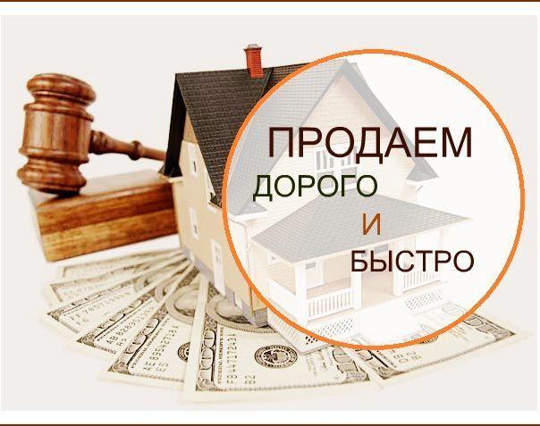 Особенности продажи квартиры из-под залога
