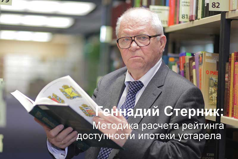 Прогноз недвижимости Геннадия Стерника