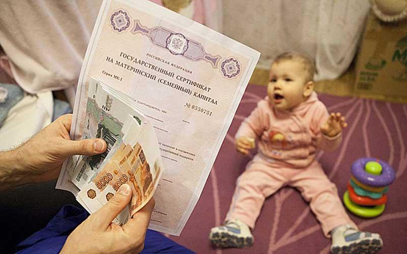 Опасные игры с материнским капиталом