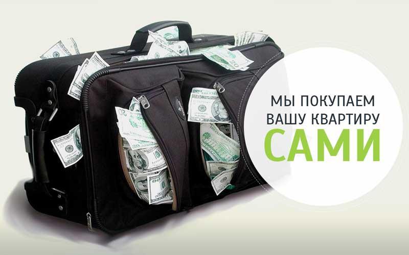 Срочный выкуп квартиры в Москве - ваш шанс