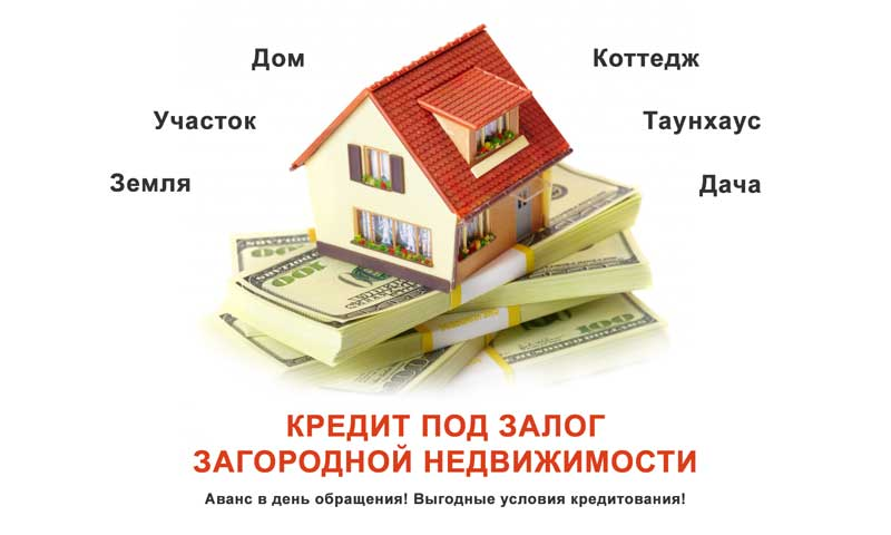 Где взять кредит под залог участка