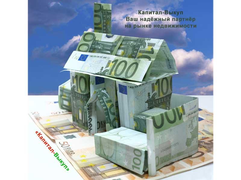 Кредит под залог дома, участка, земли